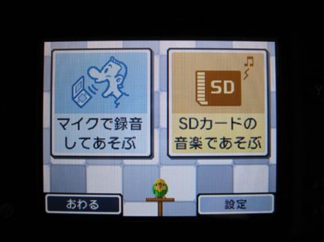 Nintendo DSi Screen