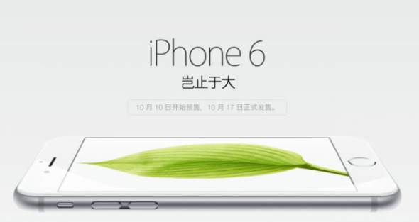 iPhone 6 China Pre-orders