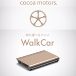 cocoa-motors-walkcar-transporter
