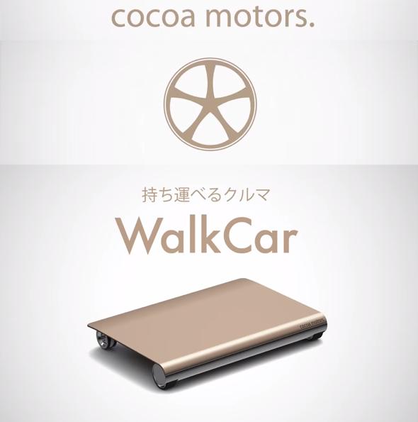 cocoa-motors-walkcar-transporter